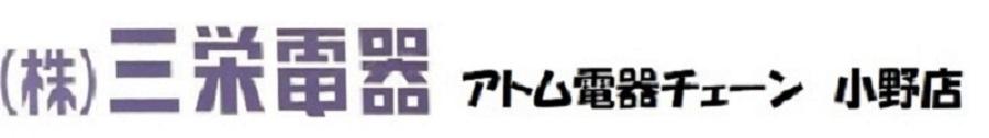 株式会社 三栄電器